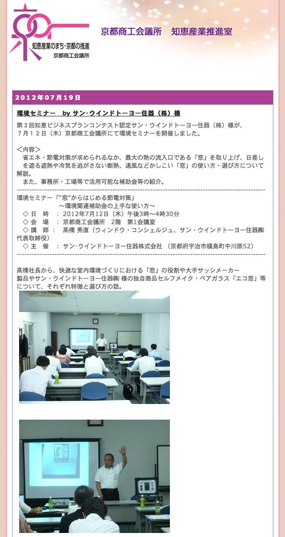 2012年7月京都商工会議所にて環境セミナー