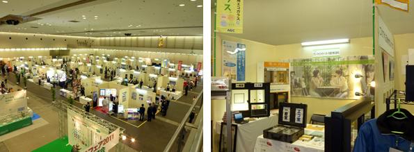 中信ビジネスフェア2011サン・ウインド出展ブース