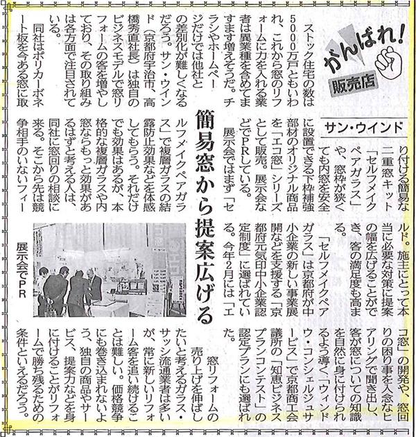 硝子建装時報社にサン・ウインドが取材を受けました。