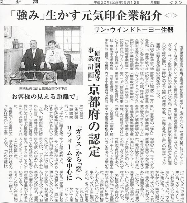 サン・ウインドがガラス新聞で4回の連載のインタビュー記事として紹介されました