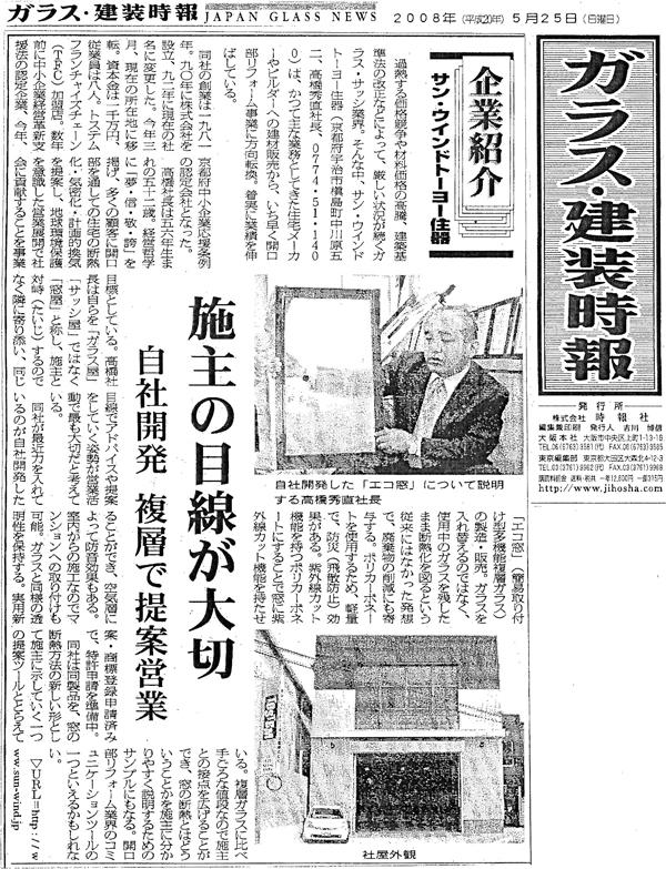 サン・ウインドがガラス建装時報の新聞記事で紹介されました