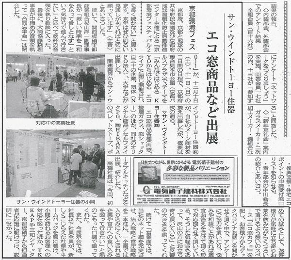 ガラス新聞の記事で京都環境フェスタでのサン・ウインド『エコ窓』カフェの模様が紹介されました