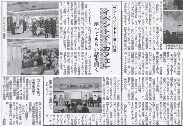 ガラス建装時報の新聞記事で京都環境フェスタでのサン・ウインド『エコ窓』カフェの模様が紹介