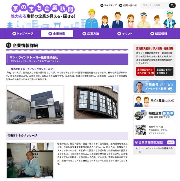 サン・ウインドが 京都市のサイト『京のまち企業訪問』で紹介