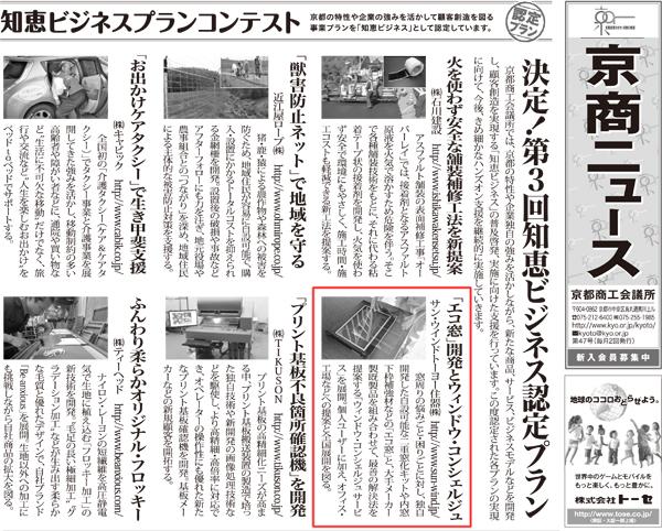 知恵ビジネス認定プラン授与企業として京都新聞に掲載