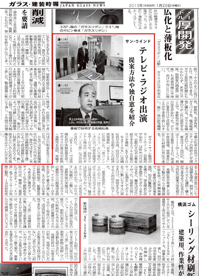 2013年1月20日のガラス・建装時報の新聞記事でサン・ウインドが紹介