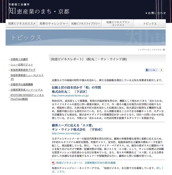 京都商工会議所-知恵産業のまち・京都で紹介