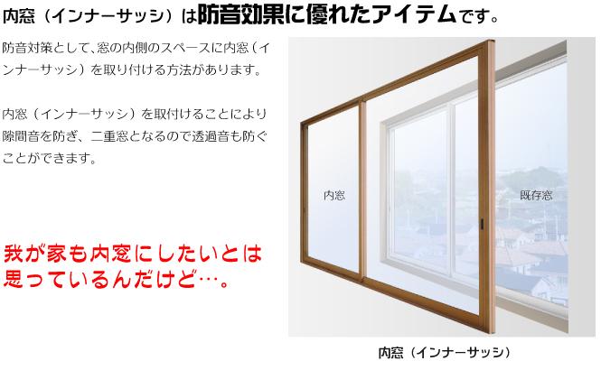 内窓(インナーサッシ)は防音効果に優れたアイテムです。 防音対策として、窓の内側のスペースに内窓(インナーサッシ)を取り付ける方法があります。 内窓(インナーサッシ)を取付けることにより隙間音を防ぎ、二重窓となるので透過音も防ぐことができます。 我が家も内窓にしたいとは思っているんだけど…。