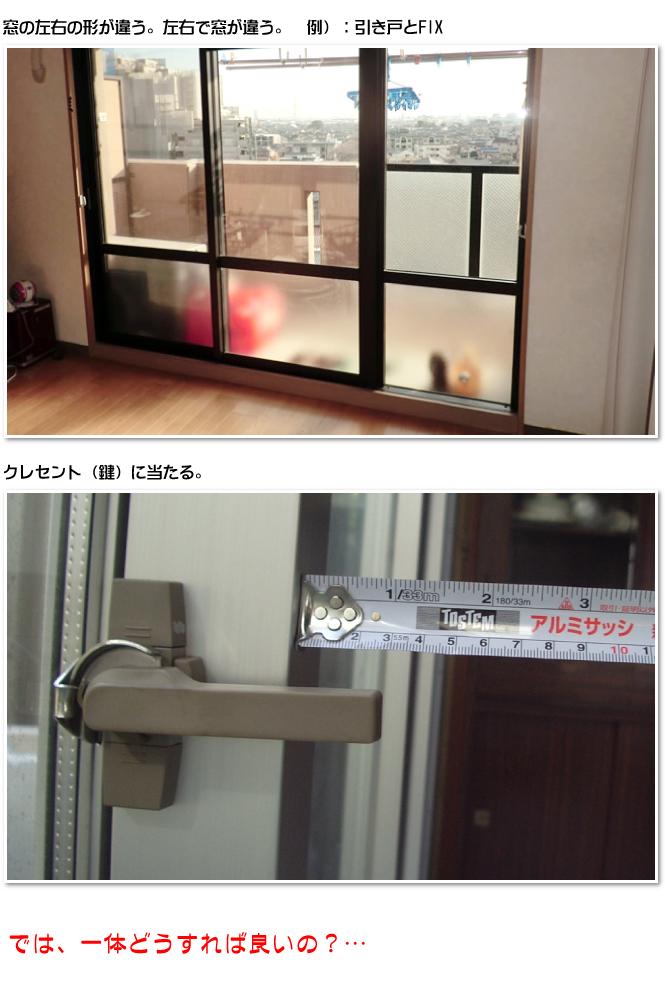 【内窓を取付けにくい事例】 ●窓の左右の形が違う。左右で窓が違う。 例):引き戸とFIX ●クレセント(鍵)に当たる。 では、一体どうすれば良いの?…