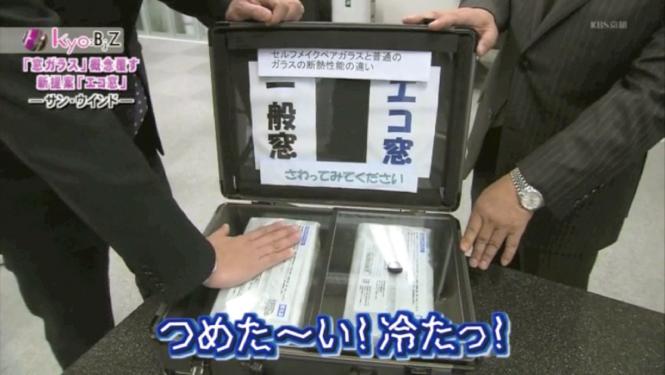 KBS京都TVの情報バラエティ京BizSでサン・ウインドの窓コンシェルジュとエコ窓が紹介されました。
