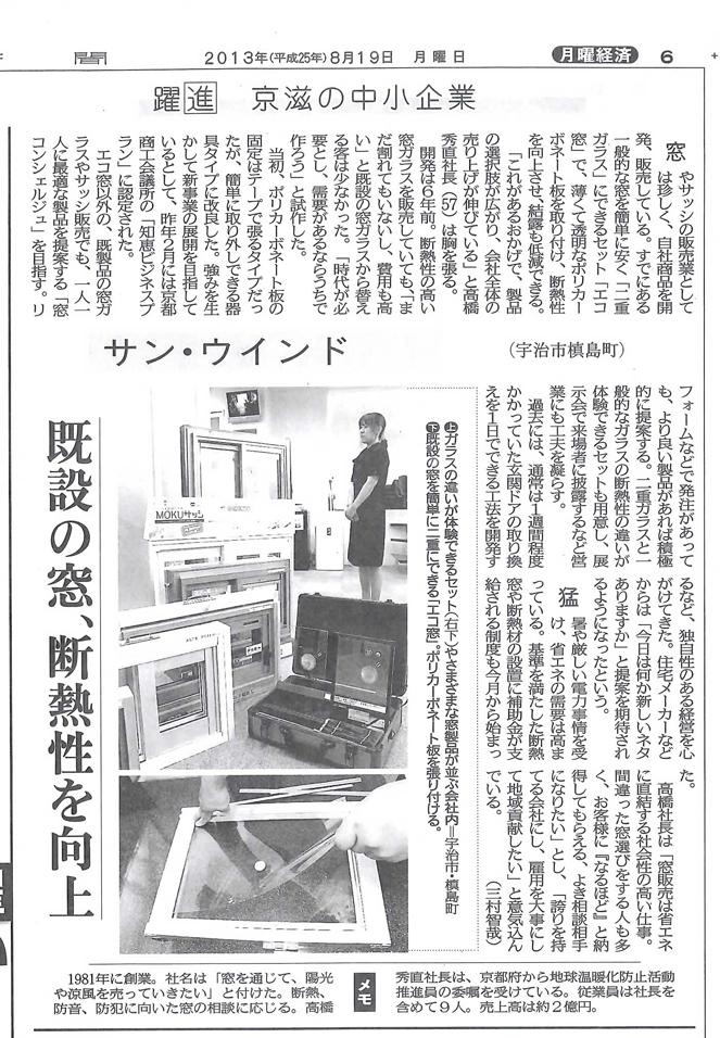 京都新聞に「エコ窓」「窓コンシェルジュ」の記事を掲載いただきました