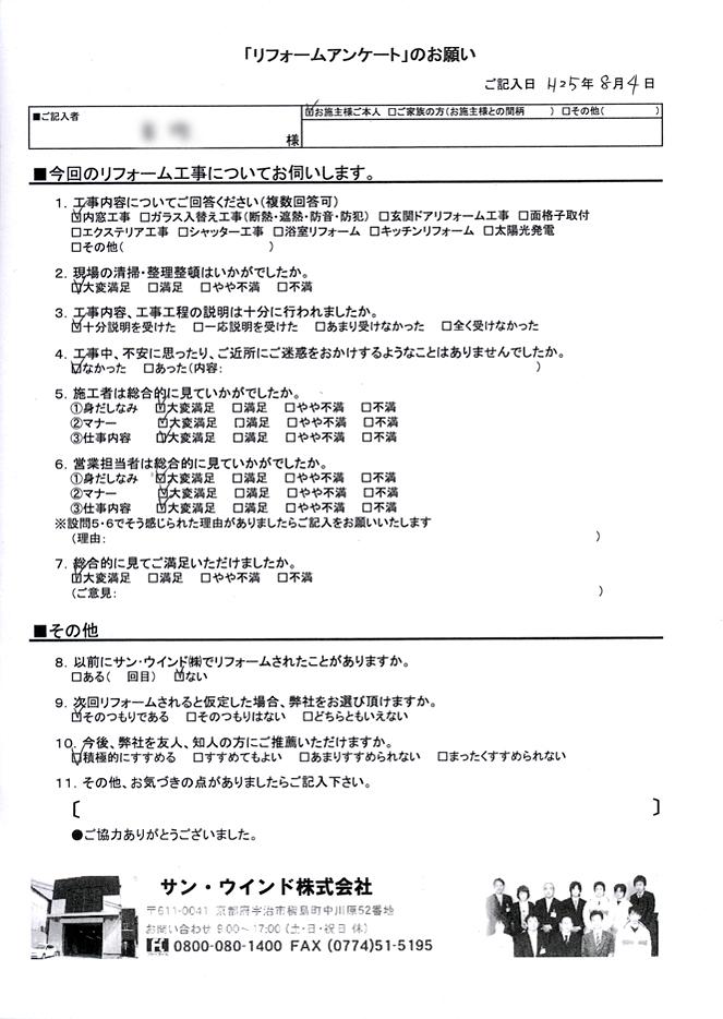 サン・ウインド内窓(インナーサッシ)「プラスト」の導入事例・・・高槻市 T様邸のリフォームアンケート