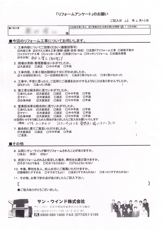 O様アンケート20140226