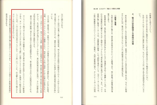サン・ウインド「エコ窓」が書籍で紹介!!中身