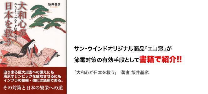 サン・ウインド「エコ窓」が書籍で紹介!!表紙
