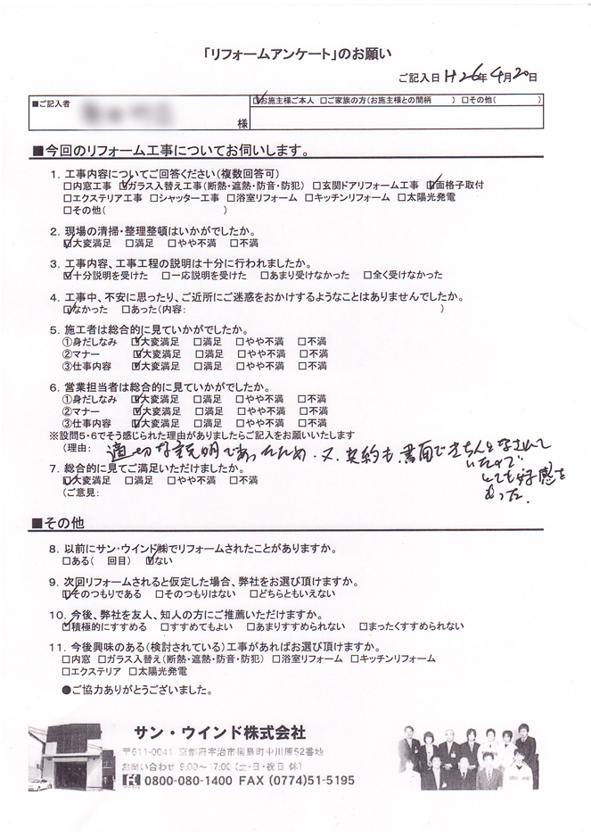 K様アンケート20140420