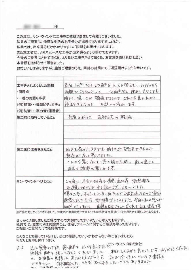 O様感想20140407