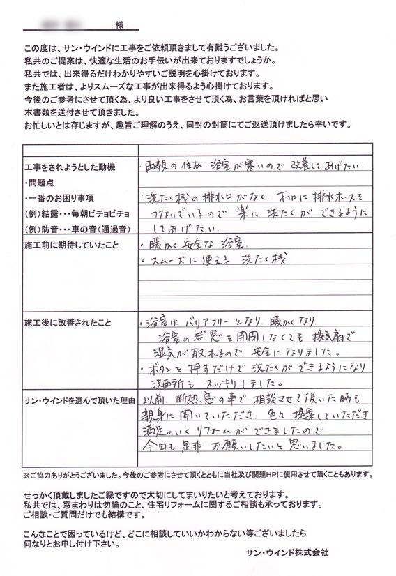 浴室(バスユニット)・洗面台リフォーム京都府八幡市N様邸アンケート