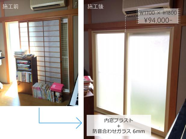 内窓プラスト+防音合わせガラス 6mm施工前と施工後:W1700 × H1800 ¥94,000-