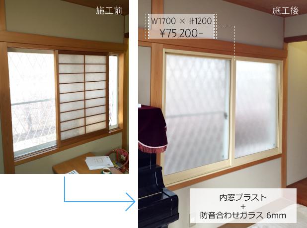 内窓プラスト+防音合わせガラス 6mm施工前と施工後:W1700 × H1200 ¥75,200-