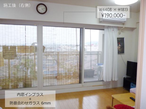 内窓インプラス+防音合わせガラス 6mm施工後:W4408 × H1813 ¥190,000-