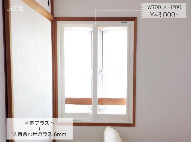 内窓プラスト+防音合わせガラス 6mm:W700 × H200 ¥43,000-
