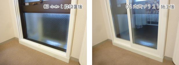 03ふかし枠設置後 04内窓プラスト施工後