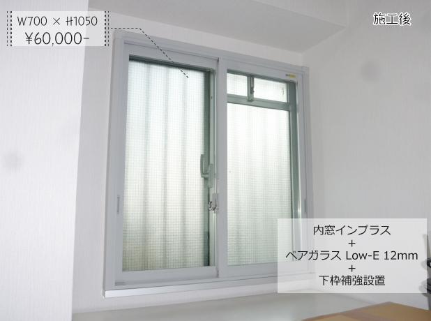 内窓インプラス+ペアガラス Low-E 12mm+下枠補強設置(施工後) W700 × H1050 ¥60,000-