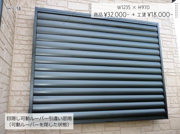目隠し可動ルーバー付面格子引き違い窓用(ルーバーを閉めた状態) W1235×H970 商品¥32,000-+工賃¥18,000-