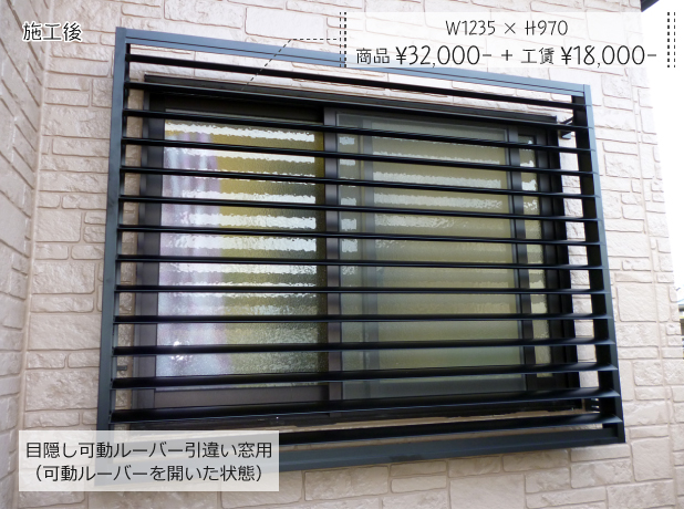 目隠し可動ルーバー付面格子引き違い窓用(ルーバーを開けた状態) W1235×H970 商品¥32,000-+工賃¥18,000-