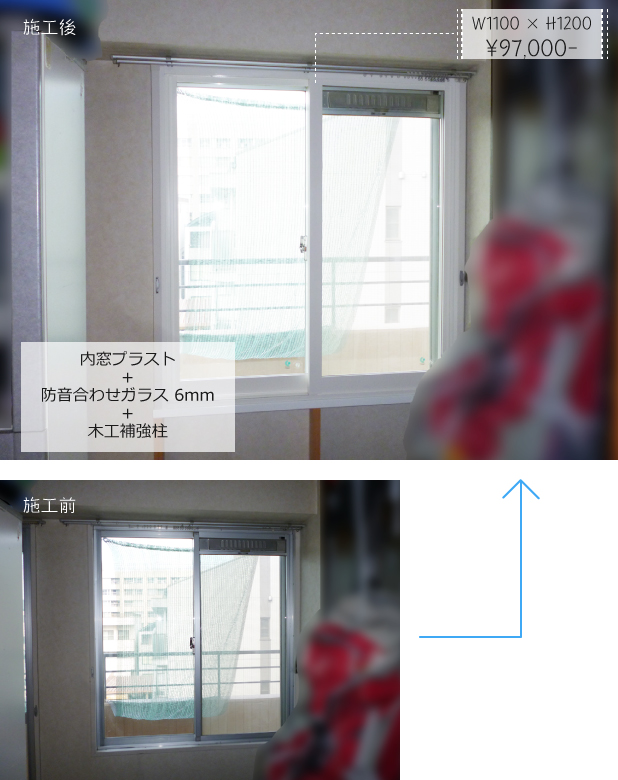 内窓プラスト+防音合わせガラス 6mm+木工補強柱 W1100 × H1200 ¥97,000-