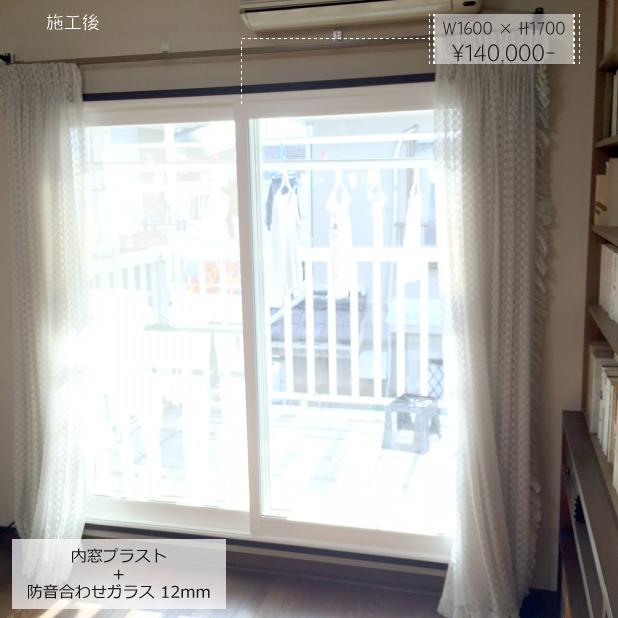 内窓プラスト+防音合わせガラス 12mm W1600 × H1700  ¥140,000-