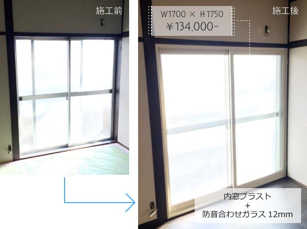 内窓プラスト+防音合わせガラス12mm:W1700 × H1750 ¥134,000-