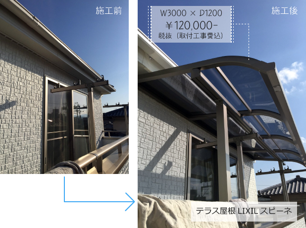 テラス屋根(サンルーフ)LIXILスピーネ W3000 × D1200 ¥120,000-税抜(取付工事費込)