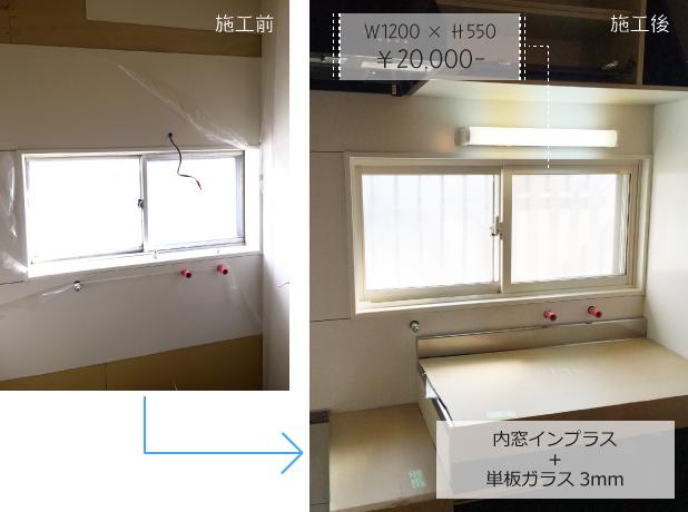 内窓インプラス+単板ガラス3mm:W1200 × H550 ¥20,000-