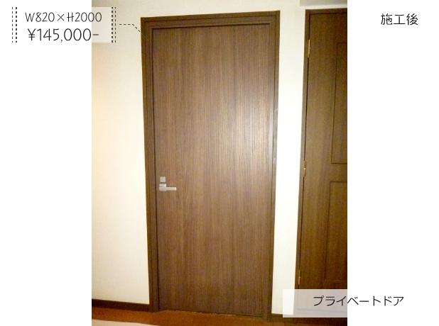 プライベートドア W820×H2000 ¥145,000-