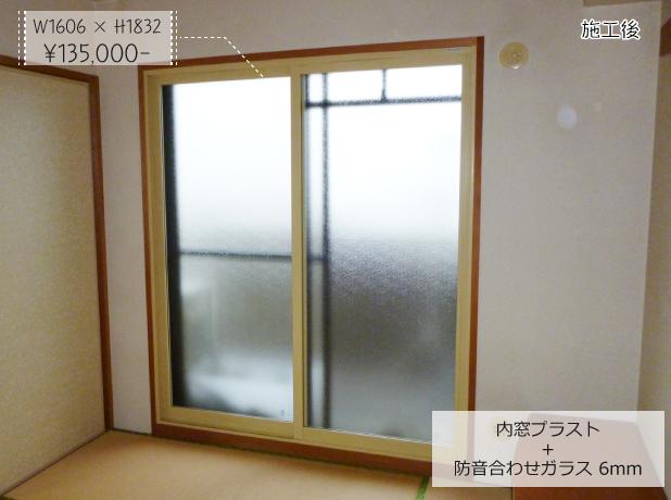 内窓プラスト+防音合わせガラス6mm W1606×H1832 ¥135,000-