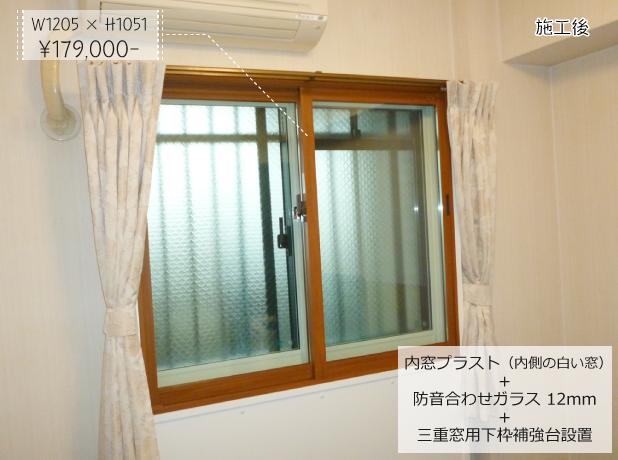 内窓プラスト(内側の白い窓)+防音合わせガラス 12mm+三重窓用下枠補強台設置 W1205 × H1051 ¥179,000-