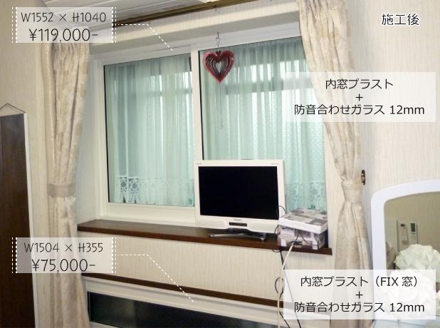 内窓プラスト+防音合わせガラス12mm W1552×H1040 ¥119,000- 内窓プラスト(FIX窓)+防音合わせガラス12mmW1504×H355 ¥75,000-