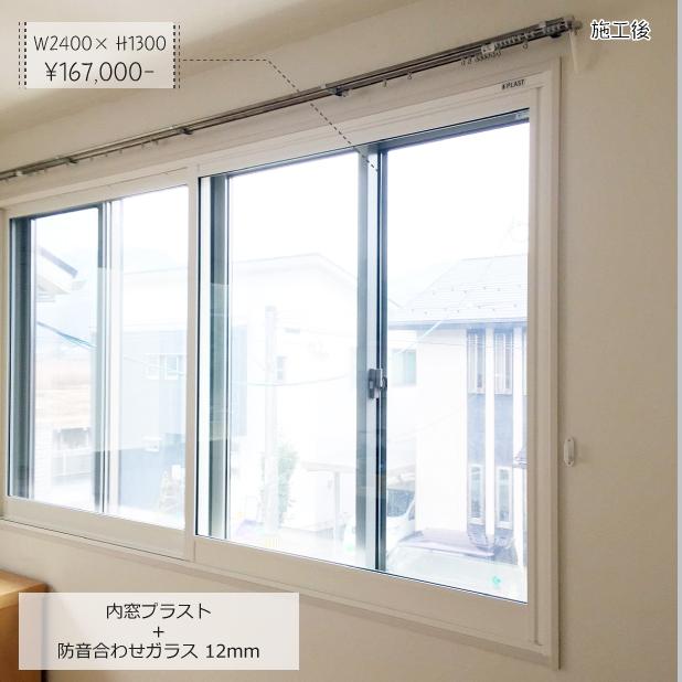 内窓プラスト&防音合わせガラスソノグラスの導入事例