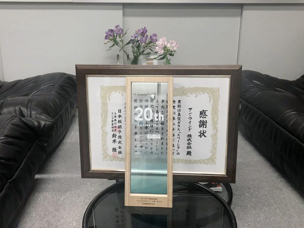 西日本で20社のスペーシア認定店に選ばれました