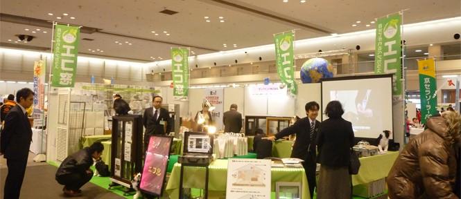 京都環境フェスティバル出展!好評のうちに終了!!