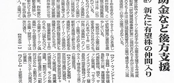 サン・ウインドが洛南タイムズの新聞記事で紹介されました