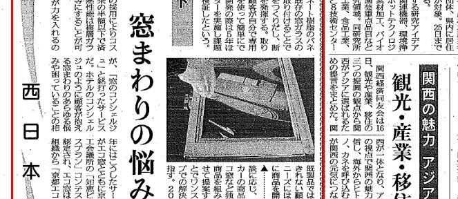 2013年1月17日の日刊工業新聞でサン・ウインドが紹介