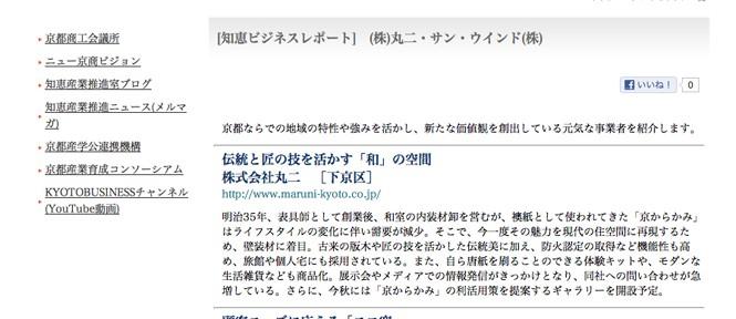 京都商工会議所 知恵産業のまち・京都で紹介