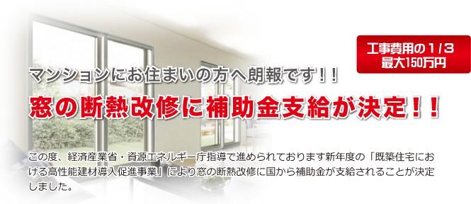 窓の断熱改修に補助金支給が決定!!工事費用の最大1/3最大150万円