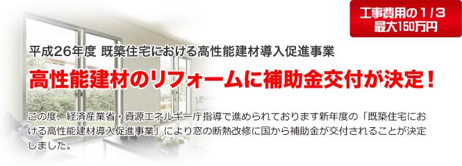 平成26年度窓リフォームに補助金交付が決定!