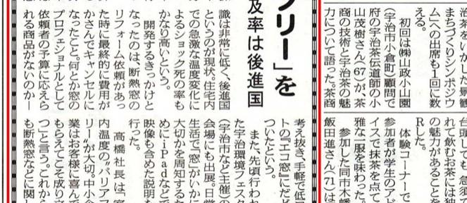 室内温度「バリアフリー」を手軽に実現するエコ窓:城南新聞記事掲載記事より