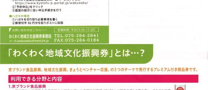 京都府プレミアム商品券わくわく地域文化振興券の取り扱い店舗です