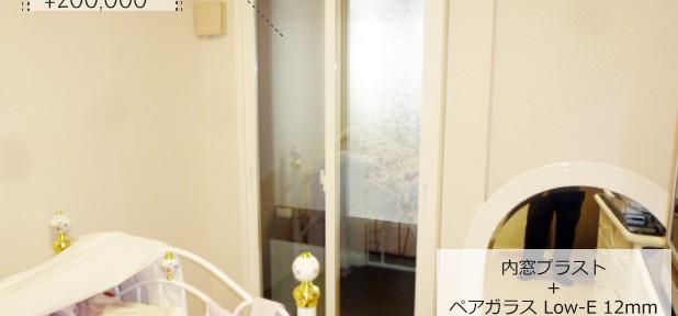 内窓プラストの導入事例 大阪府茨木市 N様邸